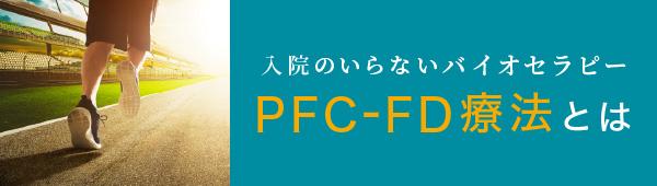 PFC-FD療法(血液由来の成長因子を用いたバイオセラピー)とは