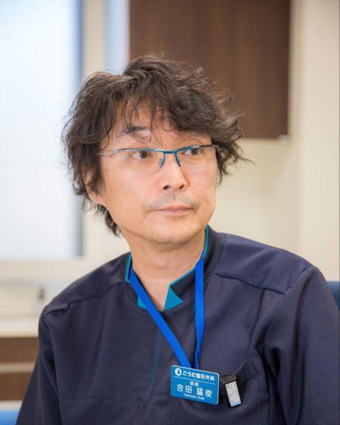 北7条ごうだ整形外科 合田猛俊先生